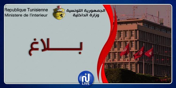 بلاغ من وزارة الداخلية لولّاة جندوبة والكاف وباجة وسليانة والقصرين