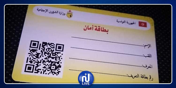 توزيع بطاقات 'الأمان الاجتماعي' الالكترونية لفائدة العائلات المعوزة