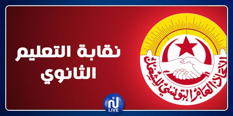 منوبة..  نقابة التعليم الثانوي تهدد بعدم تسلم استدعاءات مراقبة امتحانات الباكالوريا