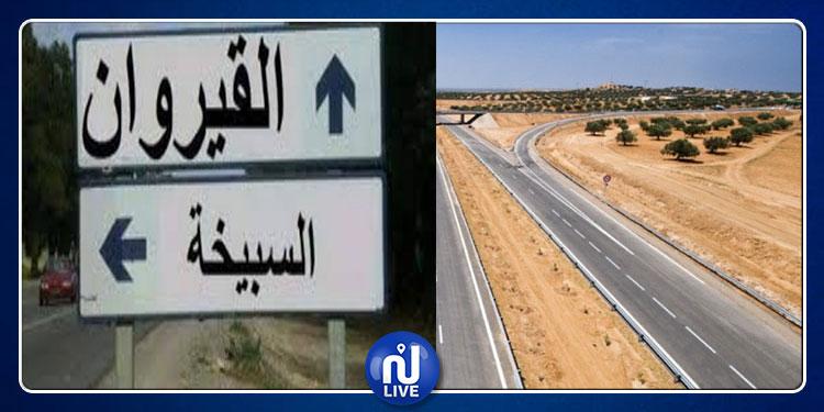 المصادقة على مشروع  إيصال الطريق السيارة إلى معتمدية السبيخة بالقيروان