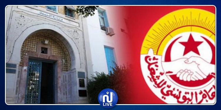 جامعة التعليم الثانوي توجه رسالة إلى وزير التربية حول الدروس الخصوصية