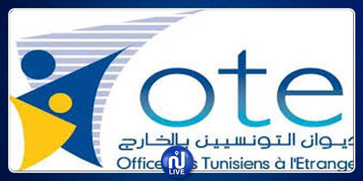 مصائف بولايتي نابل والمنستير لفائدة أبناء الجالية التونسية بالخارج