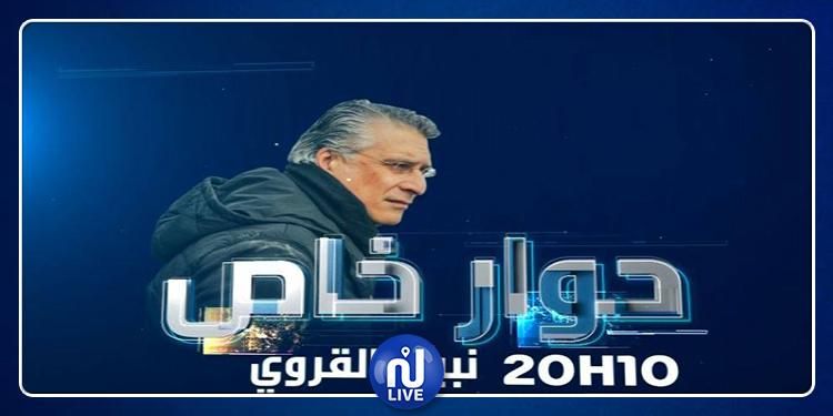 الليلة.. حوار خاص مع نبيل القروي على قناة نسمة