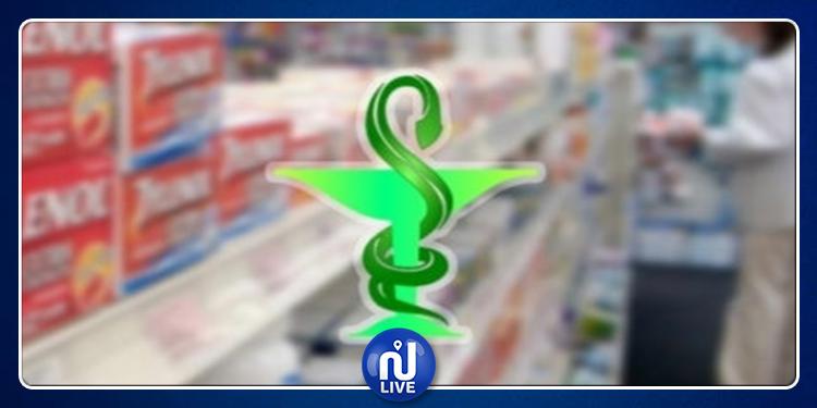 دعوة إلى تقنين نشاط مؤسسات المواد والمنتوجات شبه الصيدلانية