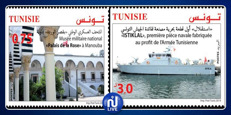 اليوم.. إصدار طابعين بريديين  للتعريف بانجازات الجيش التونسي