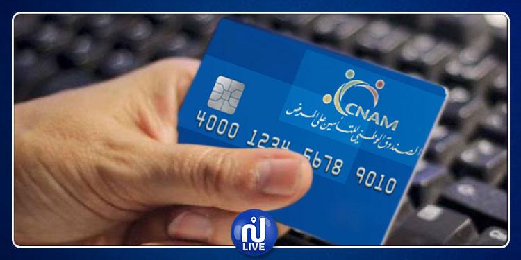 صفاقس : الشروع في تسليم بطاقات'لاباس'  للمنتفعين بخدمات 'الكنام'