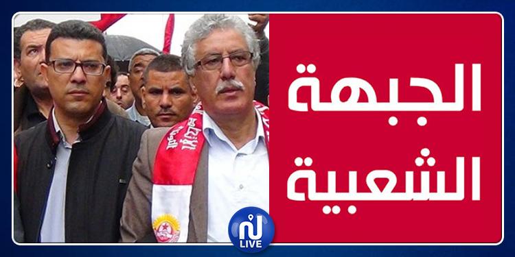 منجي الرحوي: 'حمه لم يعد ناطقا رسميا باسم الجبهة الشعبية'