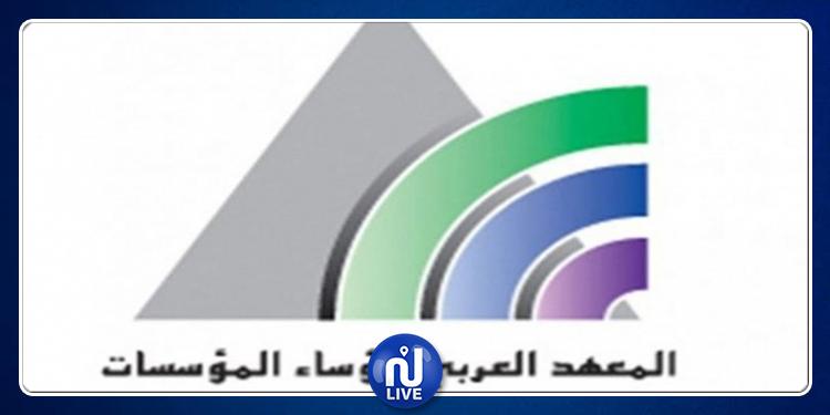 المعهد العربي لرؤساء المؤسسات ينظم المناظرة الخامسة بين الأحزاب السياسية