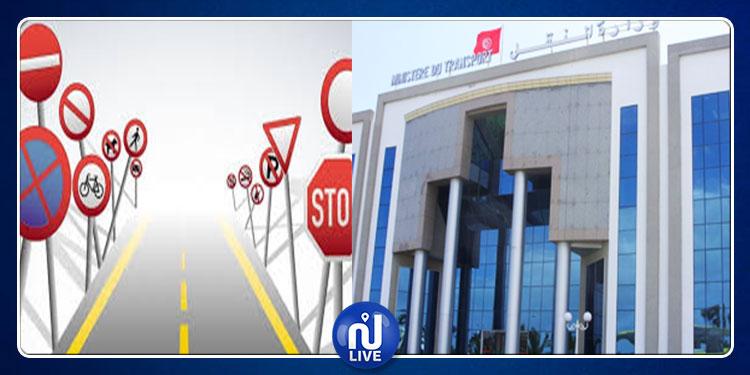 توقيع  اتفاقية شراكة بين وزارة النقل وجمعية تونس للسلامة المرورية