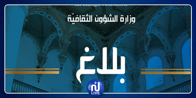 وزارة الثقافة تعلن عن تأجيل المهرجانات