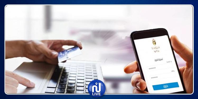موعد انطلاق عملية التسجيل الالكتروني للسنة الدراسية 2019-2020