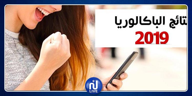 باكالوريا 2019: نسبة النجاح العامة  تبلغ 39.77  % في ولاية منوبة