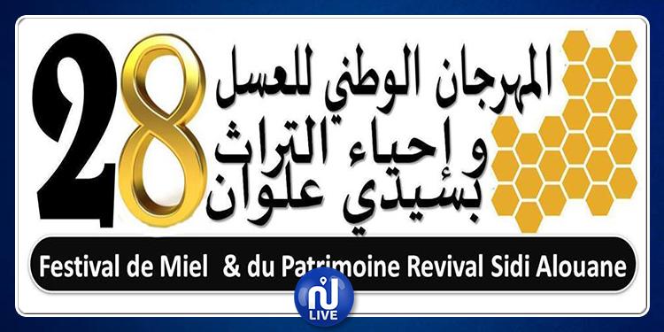 المهدية: افتتاح الدورة 30 من المهرجان الوطني للعسل وإحياء التراث بسيدي علوان