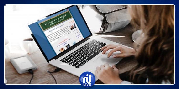 انطلاق عمليات التسجيل عن بعد بالجامعات التونسية
