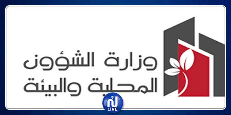 الكشف عن ردم نفايات سامة وخطيرة في سيدي بوزيد: وزارة الشؤون المحلية والبيئية توضح