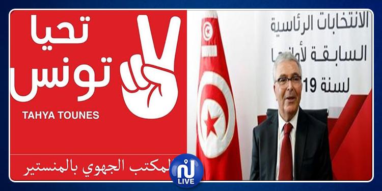 حركة ''تحيا تونس'' بالمنستير تساند الزبيدي