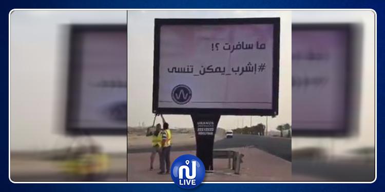 ''اشرب يمكن تنسى'' تثير جدلا واسعا في الكويت