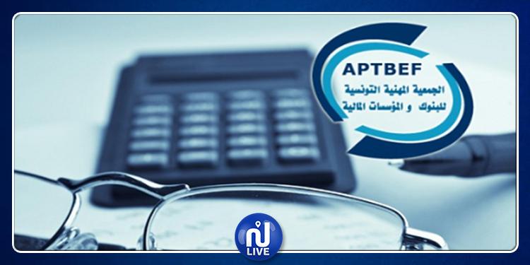 الجمعية المهنية للبنوك تستغرب استبعاد القطاع البنكي من عملية تسجيل التلاميذ عبر الأنترنات