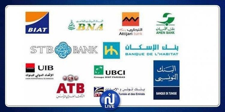 Exceptionnellement : Les banques ouvrent leurs portes, aujourd'hui