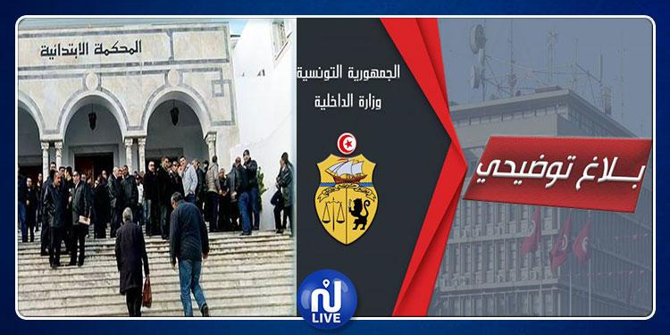 فضّ اعتصام المحامين بالمحكمة الإبتدائيّة بتونس بالقوّة.. وزارة الداخلية توضح