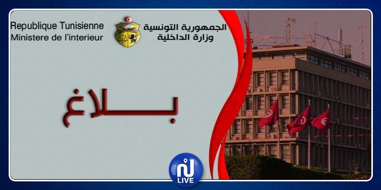 بلاغ وزارة الداخلية بمناسبة العودة المدرسية والجامعية
