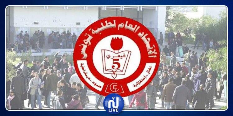 الاتحاد العام لطلبة تونس يطالب بالتصدي لحجب الأعداد
