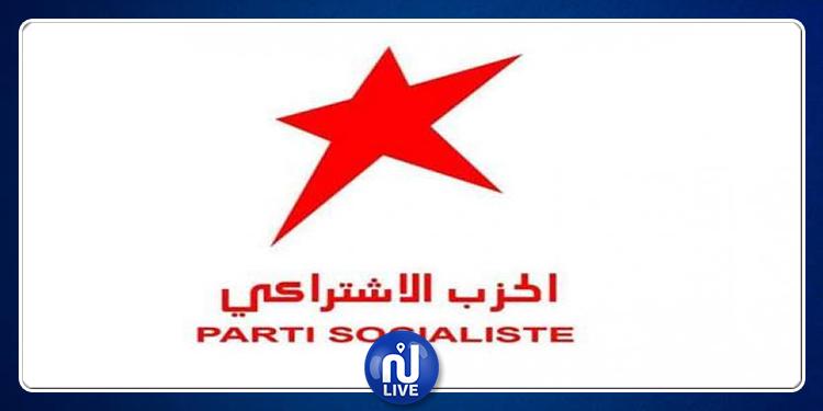 الحزب الاشتراكي :  مصداقية الانتخابات وشفافيتها لن تتحقق إلا بإطلاق سراح نبيل القروي