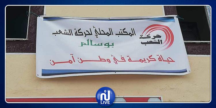جندوبة: افتتاح مقر حركة الشعب ببوسالم