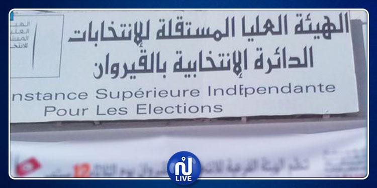 الهيئة الفرعية للانتخابات بالقيروان تمارس التضييقات على المستقلين