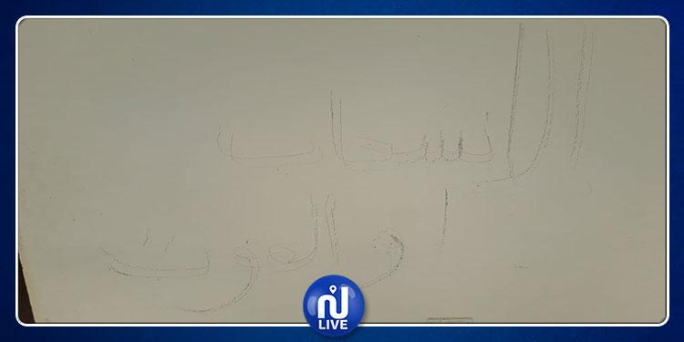 رئيسة قائمة مترشحة للتشريعية  تعثر على عبارة ''الانسحاب أو الموت'' على حائط منزلها
