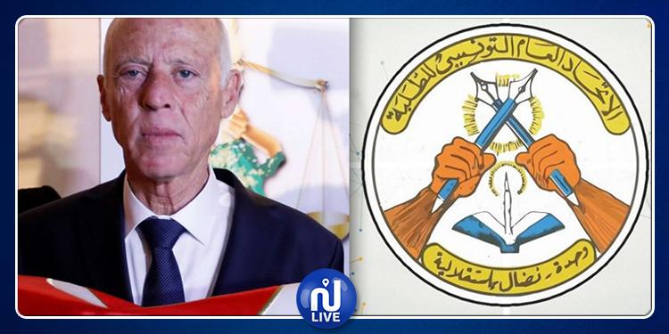الاتحاد العام التونسي للطلبة يوجه رسالة مفتوحةإلى رئيس الجمهورية المنتخب