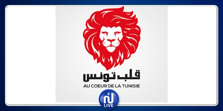 حزب 'قلب تونس' يستنكر ويتبرأ من عملية انتحال صفة