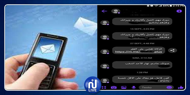حزب نافذ يدعو الناخبين للتصويت له عبر الرسائل النصية ! (صور)