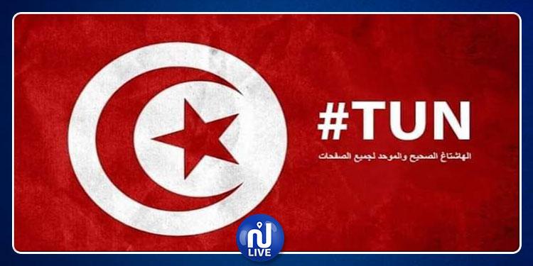 الهاشتاغ التونسي يغزو العالم