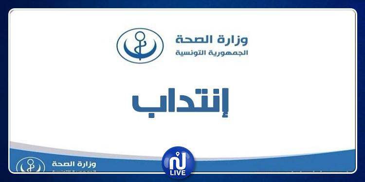 وزارة الصحة تفتح مناظرة جديدة في هذه الإختصاصات