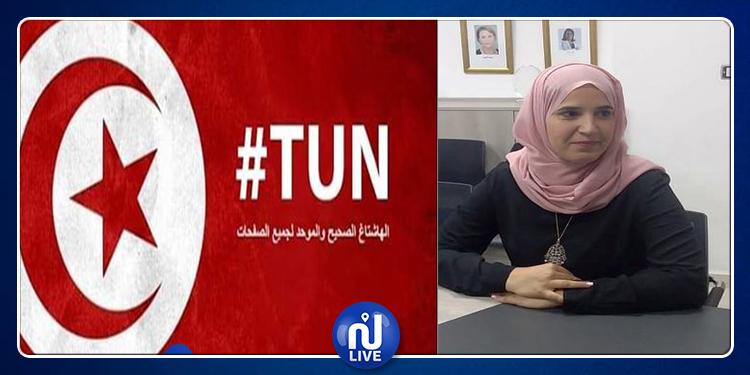 تكريم صاحبة مبادرة '' استهلك تونسي #619 ''