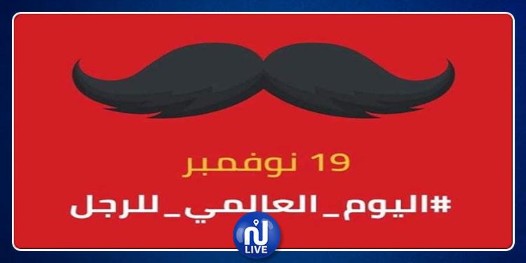 تونس تحتفل باليوم العالمي للرجال !
