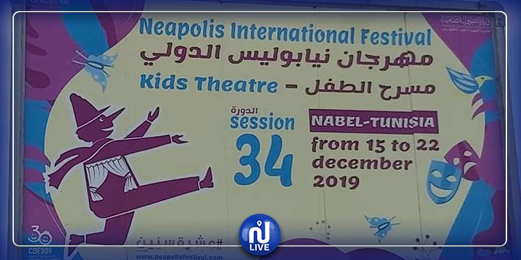 """نابل : افتتاح الدورة 34 من المهرجان الدولي """"نيابوليس"""" لمسرح الطفل"""