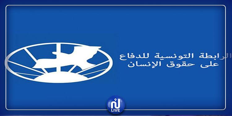 رابطة حقوق الإنسان تطالب تونس بعدم الإنخراط في أي عمل حربي