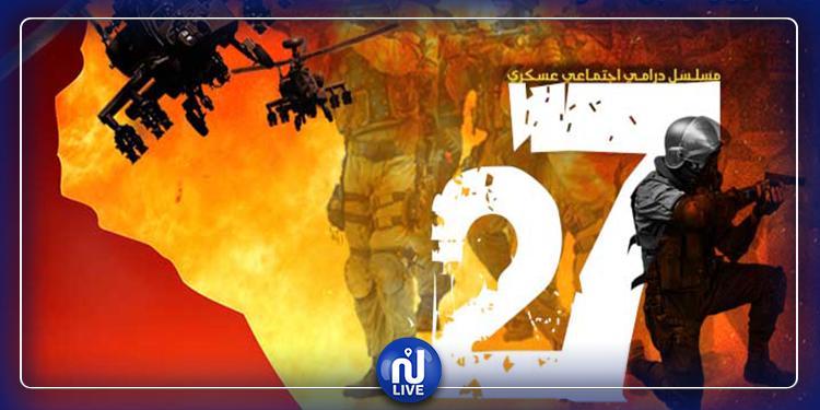 سيعرض في رمضان .. ''27 '' .. أوّل مسلسل تونسي يصور بطولات الجيش الوطني