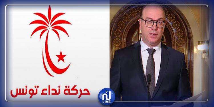 نداء تونس  ينصح الفخفاخ بالابتعاد عن منطق الغنيمة