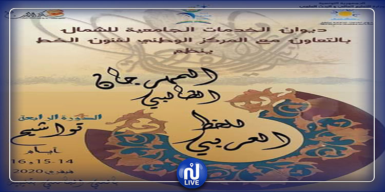 برنامج  الدورة الـ4  لمهرجان الطالبي للخط العربي بالحي الجامعي بقليبية