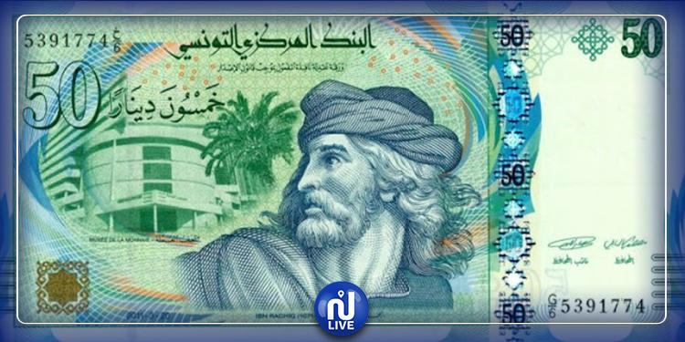 قريبا .. سحب الورقة النقدية من فئة 50 دينارا من التداول