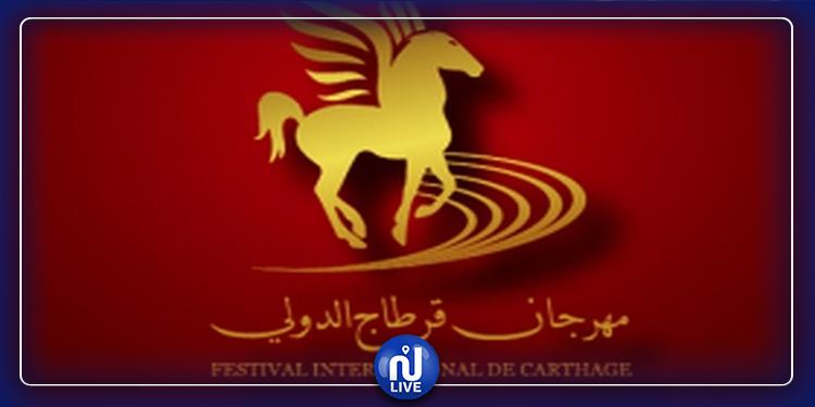 فتح باب الترشّح للمشاركة في الدورة 56 لمهرجان قرطاج الدولي