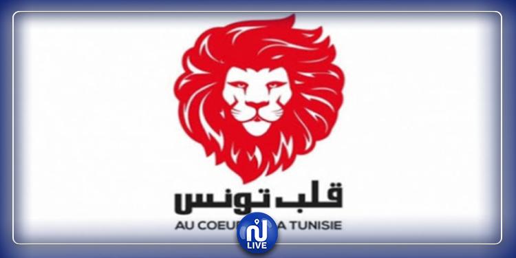 حزب قلب تونس يُجمد عضوية  شرف الدين  والمليكي