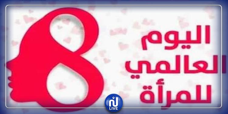 في اليوم العالمي للمرأة :  تونس تعلن  2020 صفحة جديدة في سجل النضالات من أجل الحق في المساواة