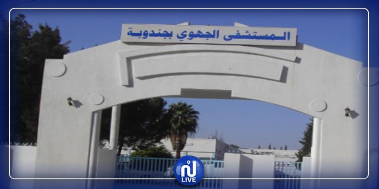 تخصيص 200 ألف دينار لشراء مستلزمات للمستشفى الجهوي بجندوبة