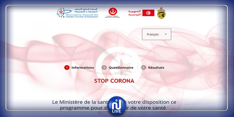 وزارة الصحة تضع استبيانا على ذمّة المواطنين لتقصي فيروس كورونا