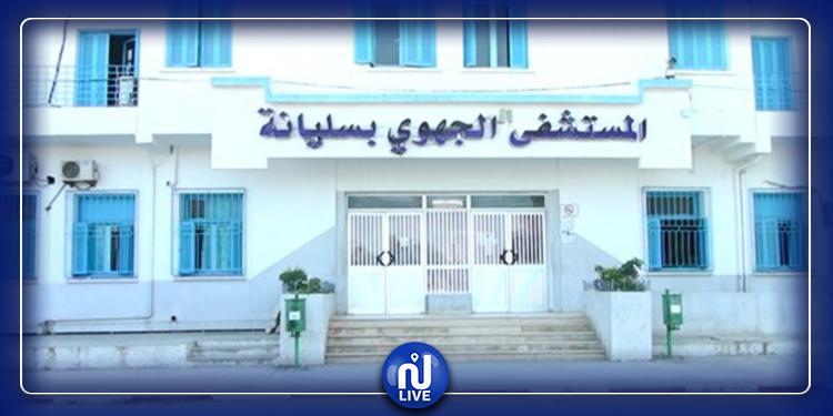 المستشفى الجهوي بسليانة يتسلم 10 أسرة