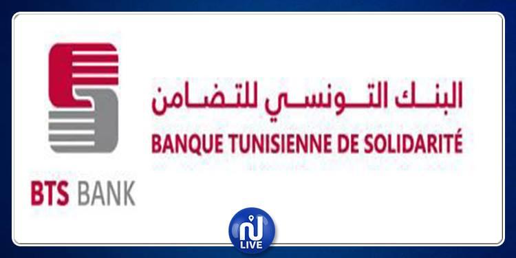 بنزرت: بنك التضامن يموّل مشاريع بقيمة 111.5 مليون دينار